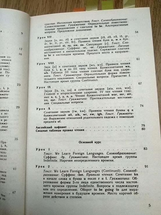 """Н.а.бонк, н.а.лукьянова, л.г.памухина """"учебник английского языка"""" 1,2 части(2 книги), фото №3"""