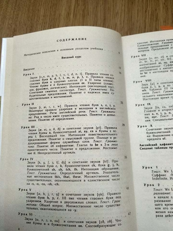 """Н.а.бонк, н.а.лукьянова, л.г.памухина """"учебник английского языка"""" 1,2 части(2 книги), фото №5"""