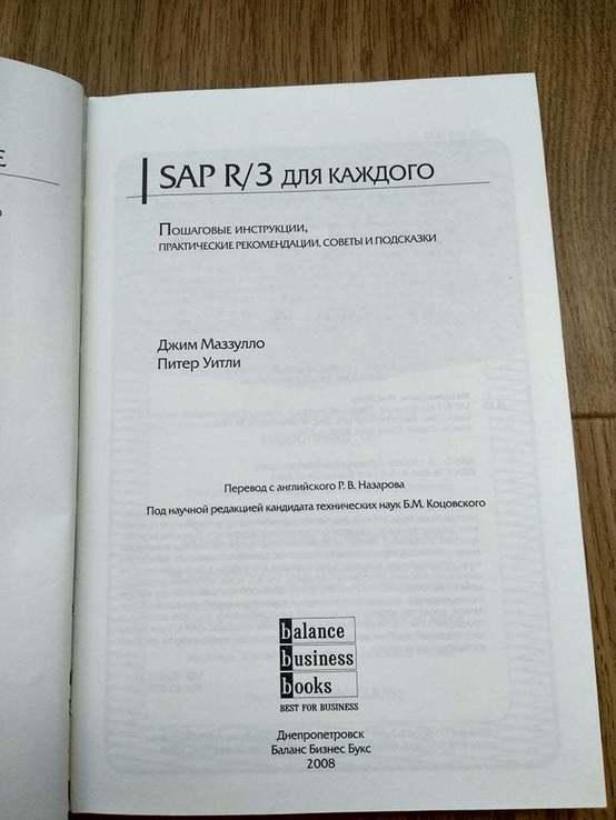 Джим Маззулло, Питер Уитли SAP R/3 Для каждого, фото №7