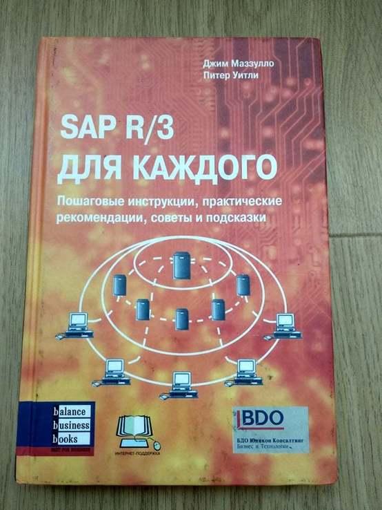 Джим Маззулло, Питер Уитли SAP R/3 Для каждого, фото №2
