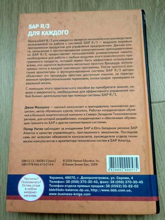 Джим Маззулло, Питер Уитли SAP R/3 Для каждого, фото №11