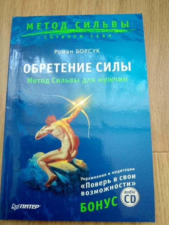 Обретение силы. Метод Сильвы для мужчин (+ CD-ROM) — Роман Борсук, фото №2