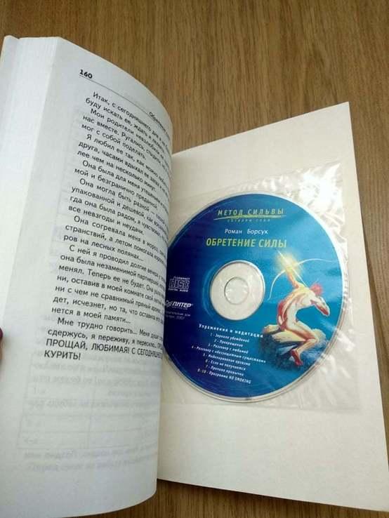Обретение силы. Метод Сильвы для мужчин (+ CD-ROM) — Роман Борсук, фото №3
