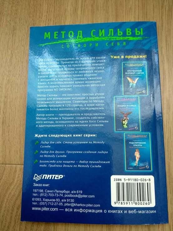 Обретение силы. Метод Сильвы для мужчин (+ CD-ROM) — Роман Борсук, фото №4