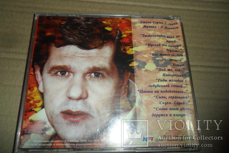 Диск CD сд Александр Новиков – Сергей Есенин, фото №4