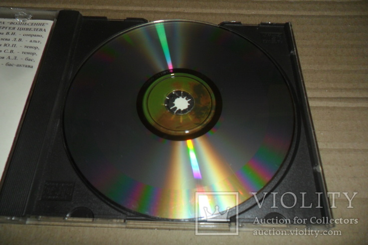 Диск CD сд Александр Новиков – Сергей Есенин, фото №8