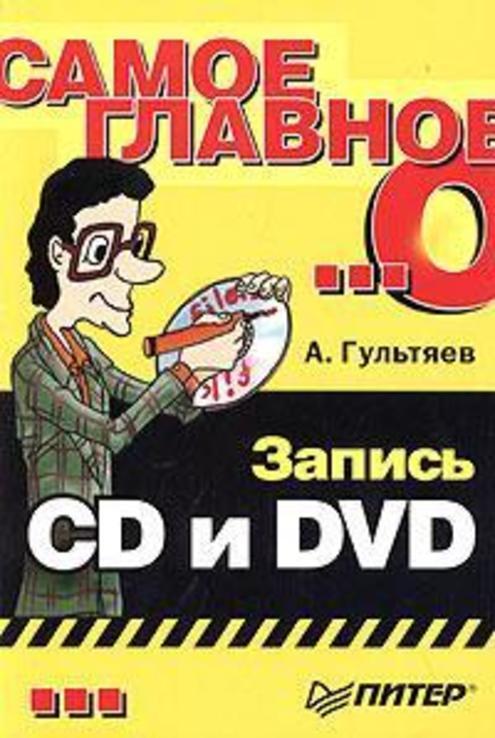 А. Гультяев Самое главное о... Запись CD и DVD