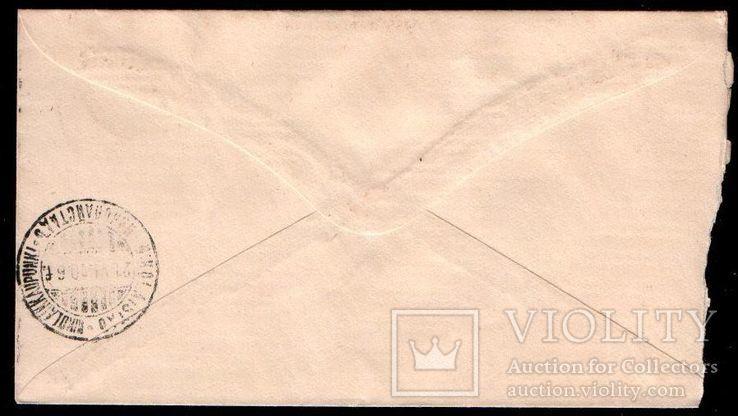 1900 Россия Русская Финляндия, конверт Харма - Николайштадт, фото №3