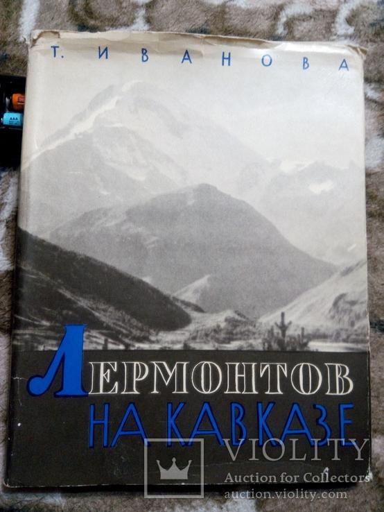Лермонтов на Кавказе, фото №2