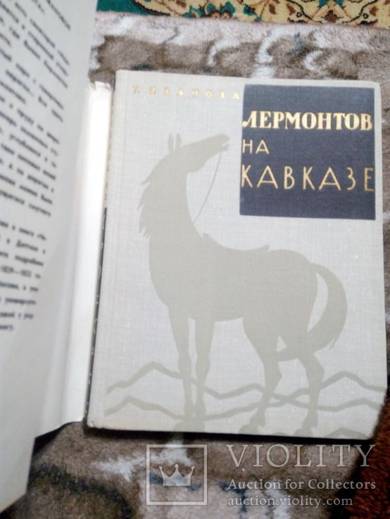Лермонтов на Кавказе, фото №3