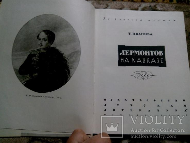 Лермонтов на Кавказе, фото №4