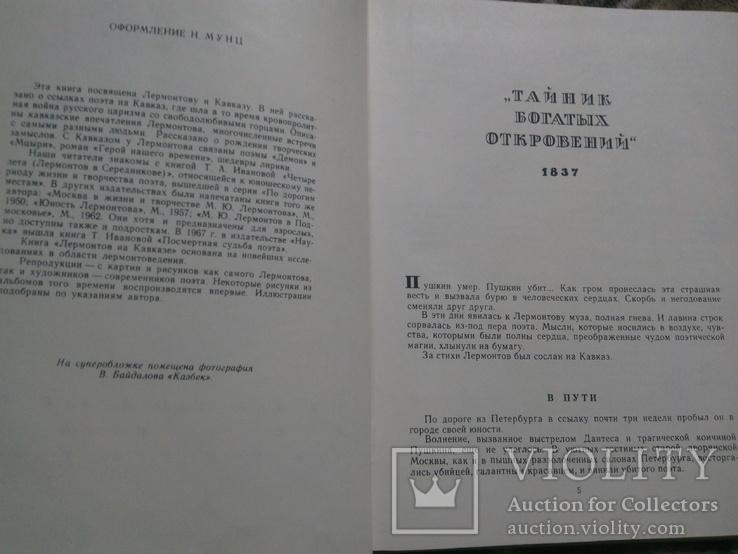 Лермонтов на Кавказе, фото №5