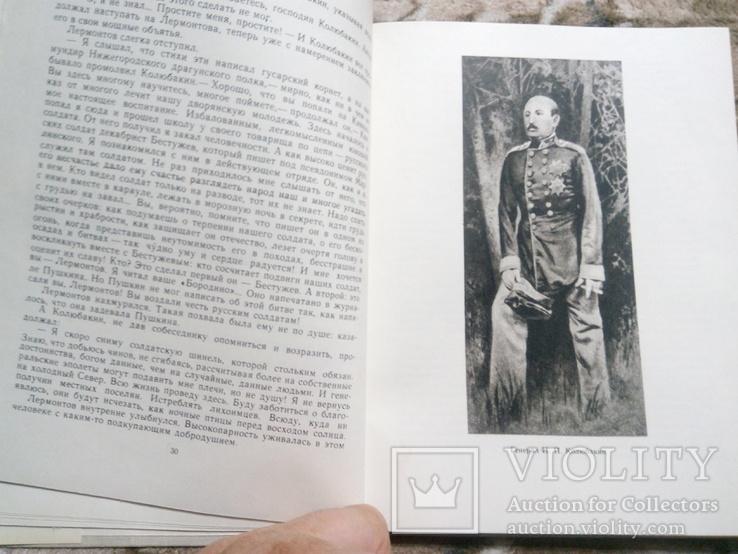 Лермонтов на Кавказе, фото №6