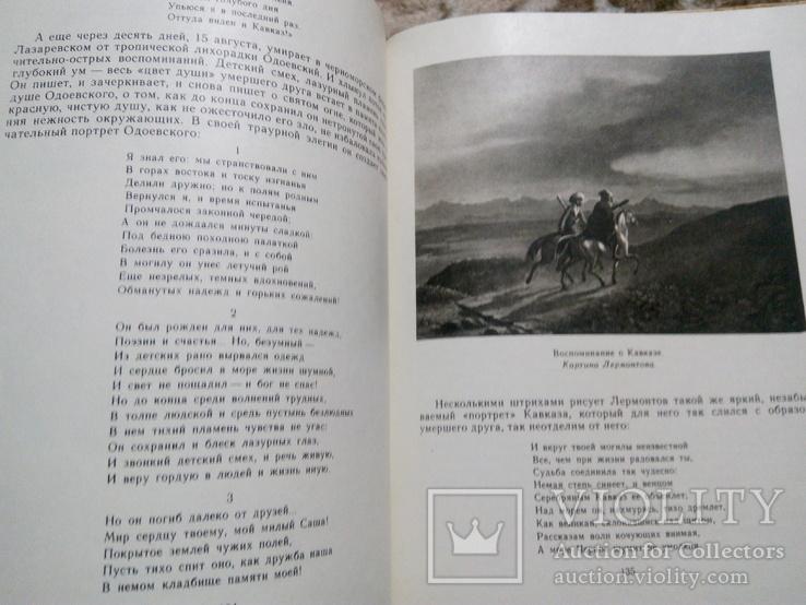 Лермонтов на Кавказе, фото №7