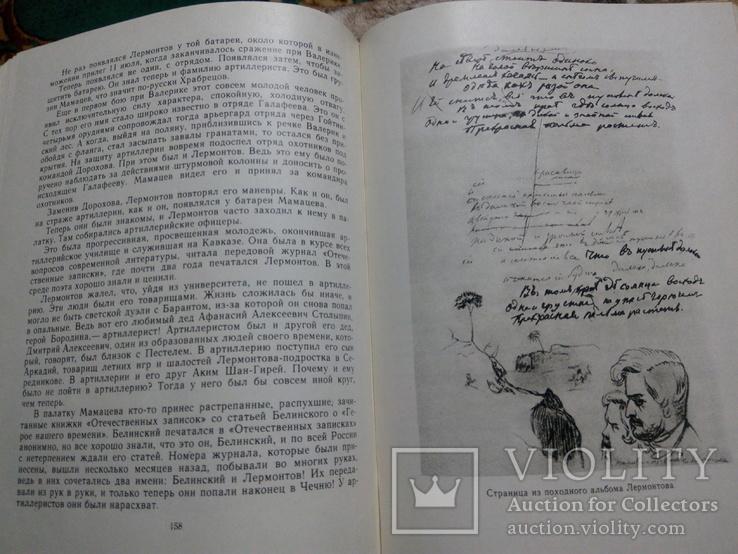 Лермонтов на Кавказе, фото №8