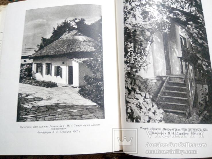 Лермонтов на Кавказе, фото №9