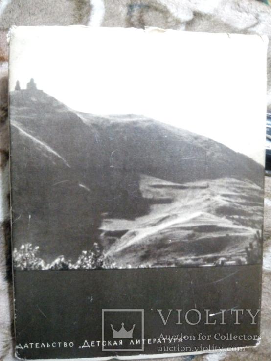 Лермонтов на Кавказе, фото №12