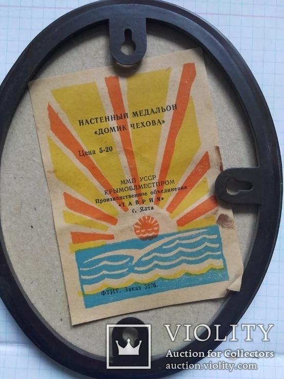 Настенный медальон Домик Чехова, фото №5