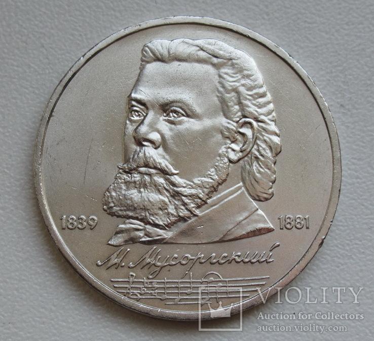 1 рубль 1989 г. Мусоргский, фото №2