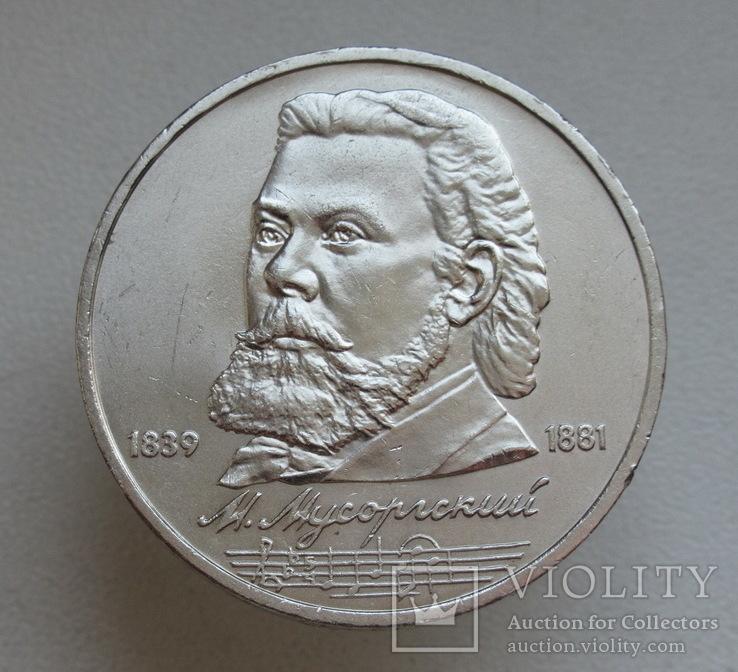 1 рубль 1989 г. Мусоргский, фото №5