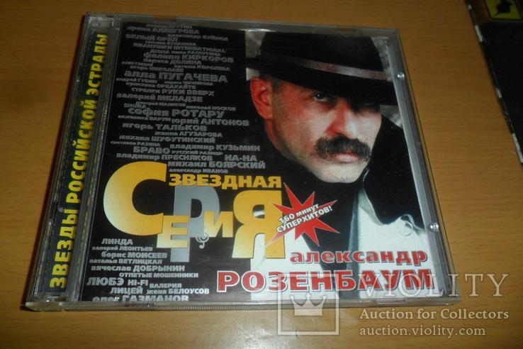 Диск CD сд Александр Розенбаум 2 диска, фото №2