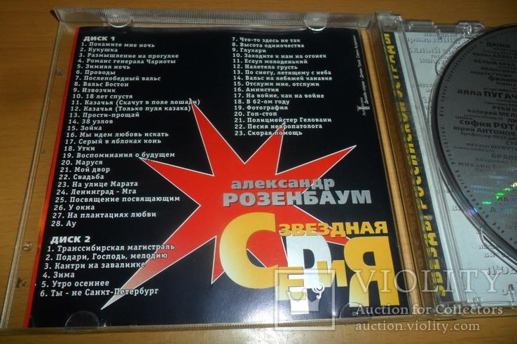 Диск CD сд Александр Розенбаум 2 диска, фото №5