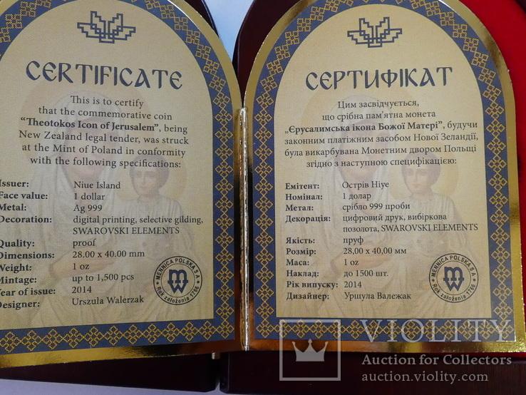 Иерусалимская Икона Божией матери - серебро, позолота, кристаллы Сваровски, фото №5