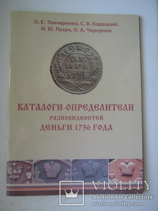 Каталоги-определители разновидностей ДЕНЬГИ 1736 г., фото №2