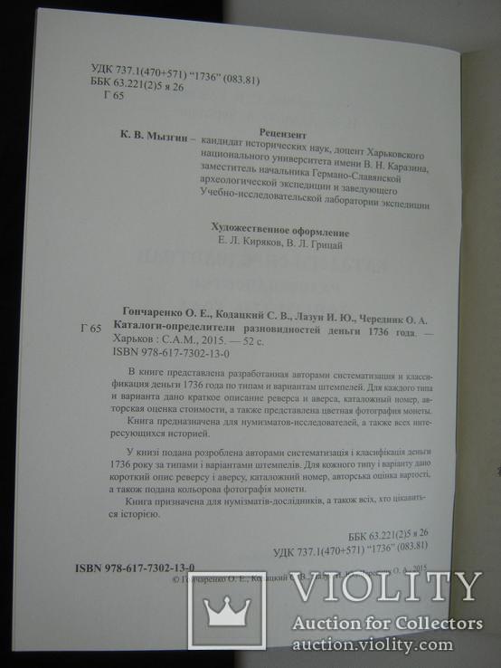 Каталоги-определители разновидностей ДЕНЬГИ 1736 г., фото №3