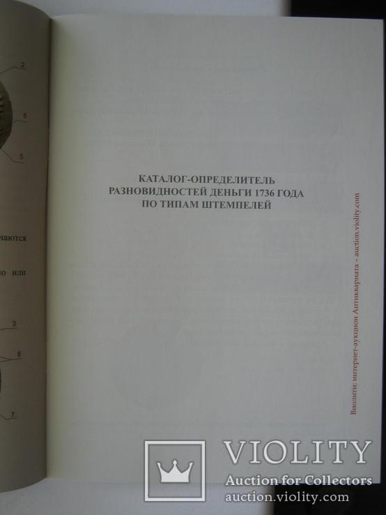 Каталоги-определители разновидностей ДЕНЬГИ 1736 г., фото №4