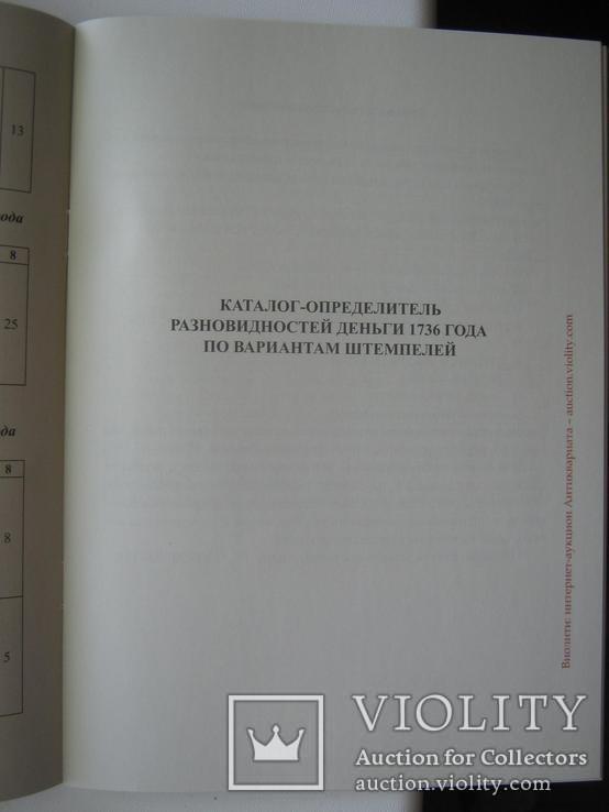 Каталоги-определители разновидностей ДЕНЬГИ 1736 г., фото №5