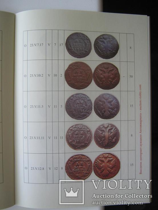 Каталоги-определители разновидностей ДЕНЬГИ 1736 г., фото №6