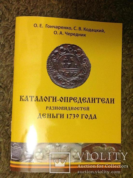 Каталоги-определители разновидностей ДЕНЬГИ 1739 г., фото №2