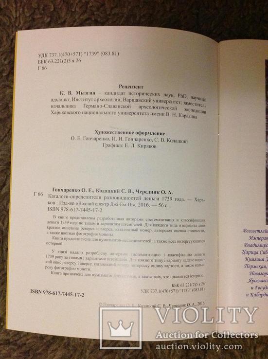 Каталоги-определители разновидностей ДЕНЬГИ 1739 г., фото №3
