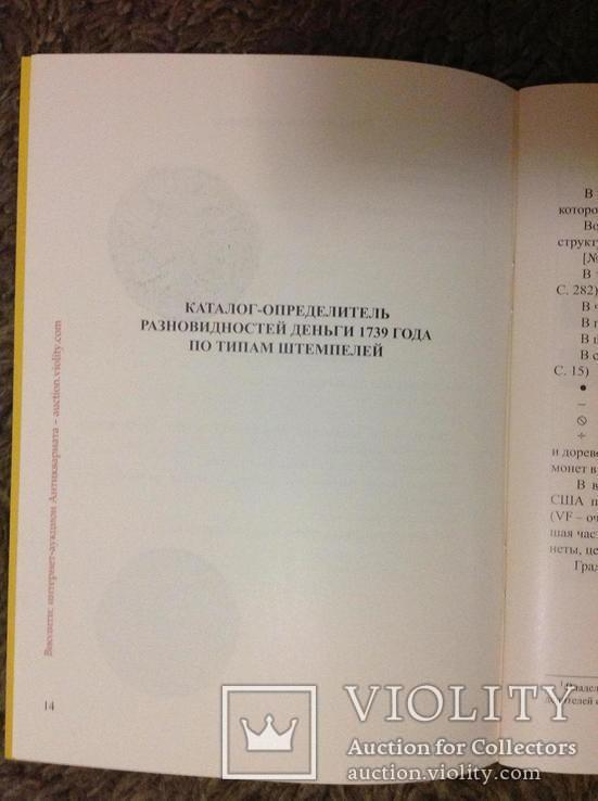 Каталоги-определители разновидностей ДЕНЬГИ 1739 г., фото №4