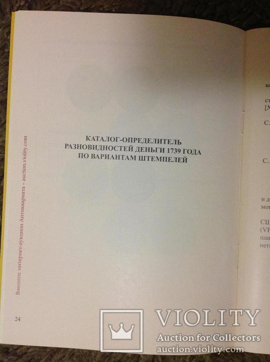 Каталоги-определители разновидностей ДЕНЬГИ 1739 г., фото №5
