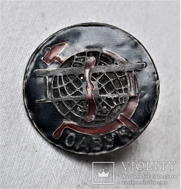 Знак ОАВУК СССР, копия, №00714, фото №3