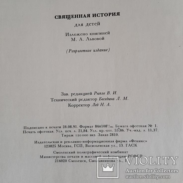Священная история.1904 год.Репринт-1991 год., фото №8