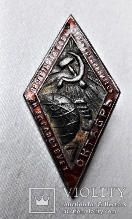 Знак 7 лет Октября СССР, копия, 1924г, №014 (2), фото №3