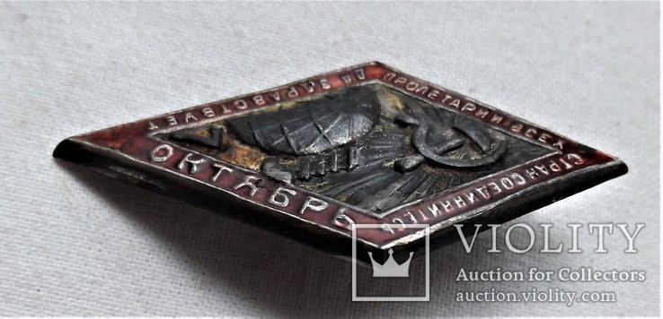 Знак 7 лет Октября СССР, копия, 1924г, №014 (2), фото №11