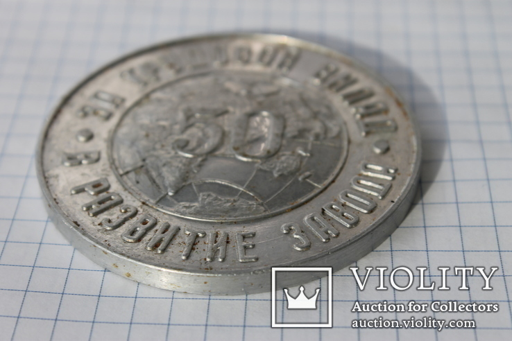Завод имени xxv съезда КПСС  1927 - 1977, фото №4
