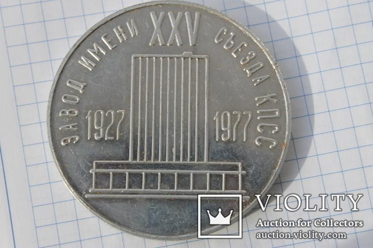 Завод имени xxv съезда КПСС  1927 - 1977, фото №7