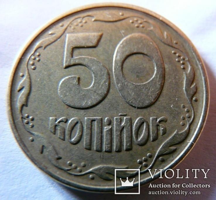 50 коп 1995г., фото №2