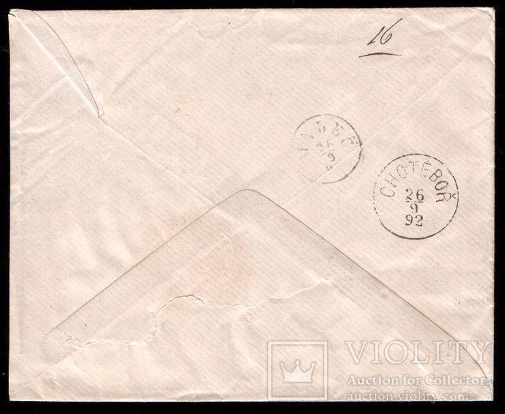 1892 Царская Россия - Рига, Заказной конверт в Богемию, франкировка 30 коп., фото №3