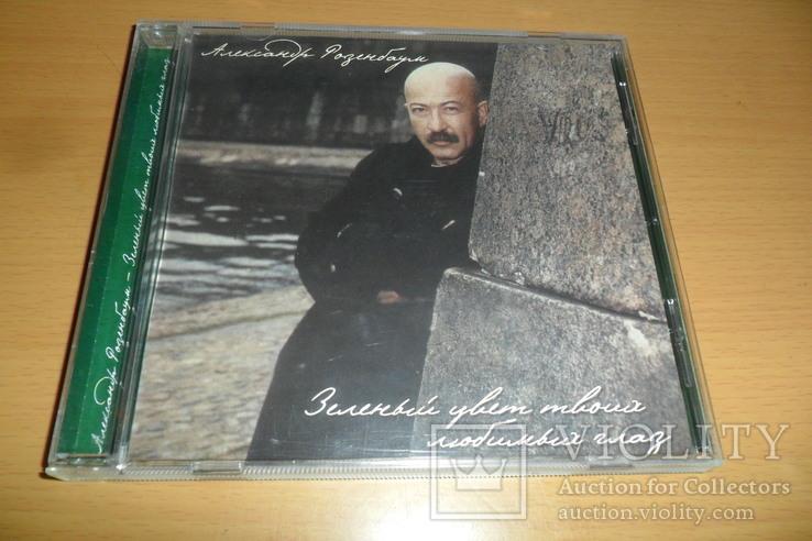 Диск CD сд Александр Розенбаум Зелёный цвет любимых глаз, фото №2