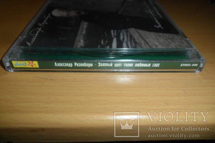 Диск CD сд Александр Розенбаум Зелёный цвет любимых глаз, фото №3
