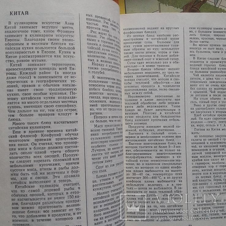 Особенности кухни народов мира 1990р., фото №4