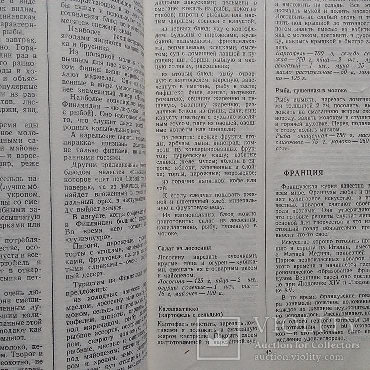Особенности кухни народов мира 1990р., фото №5