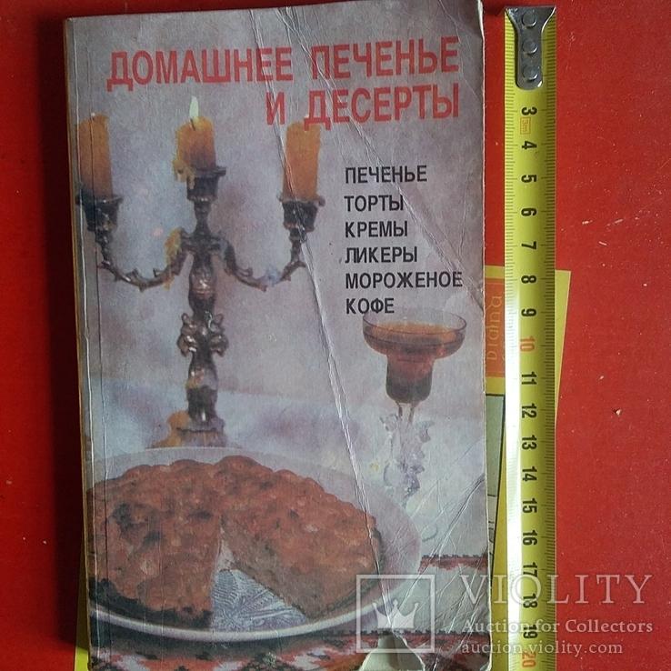 Домашнее печенье и десерты 1992р., фото №2