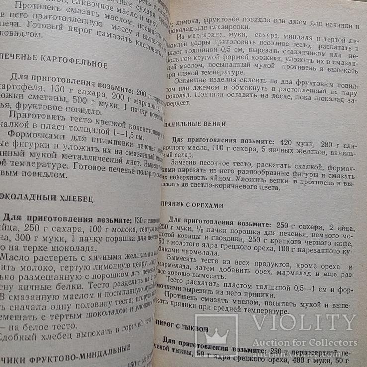Домашнее печенье и десерты 1992р., фото №4
